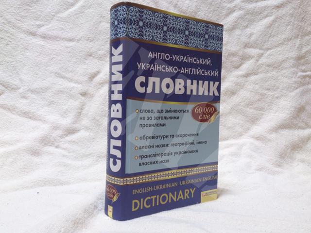 ウクライナ語/英語・英語/ウクライナ語辞書 60,000語 English-Ukrainian & Ukrainian-English Dictionary 60,000words.