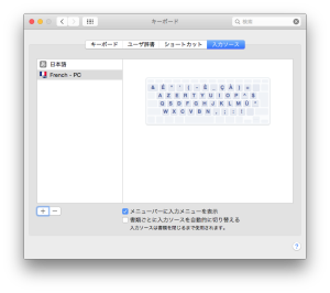 Mac_OS_X_keyboard_French_PC_AZERTY_01