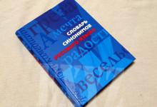 ロシア語 同義語・同類語辞典