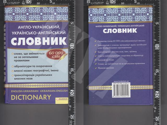 ウクライナ語/英語・英語/ウクライナ語辞書 表紙と裏表紙