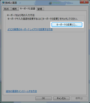 how_to_use_Foreign language_on_PC_02a