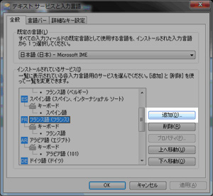 how_to_use_Foreign-language_on_PC_03a