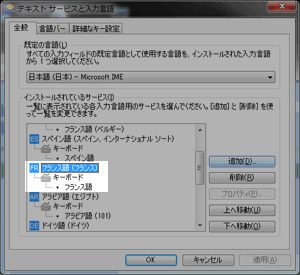 how_to_use_Foreign-language_on_PC_03b