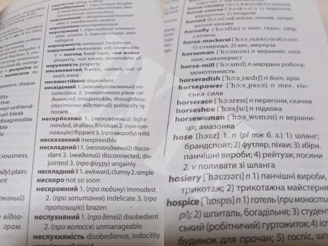 ウクライナ語/英語・英語/ウクライナ語辞書